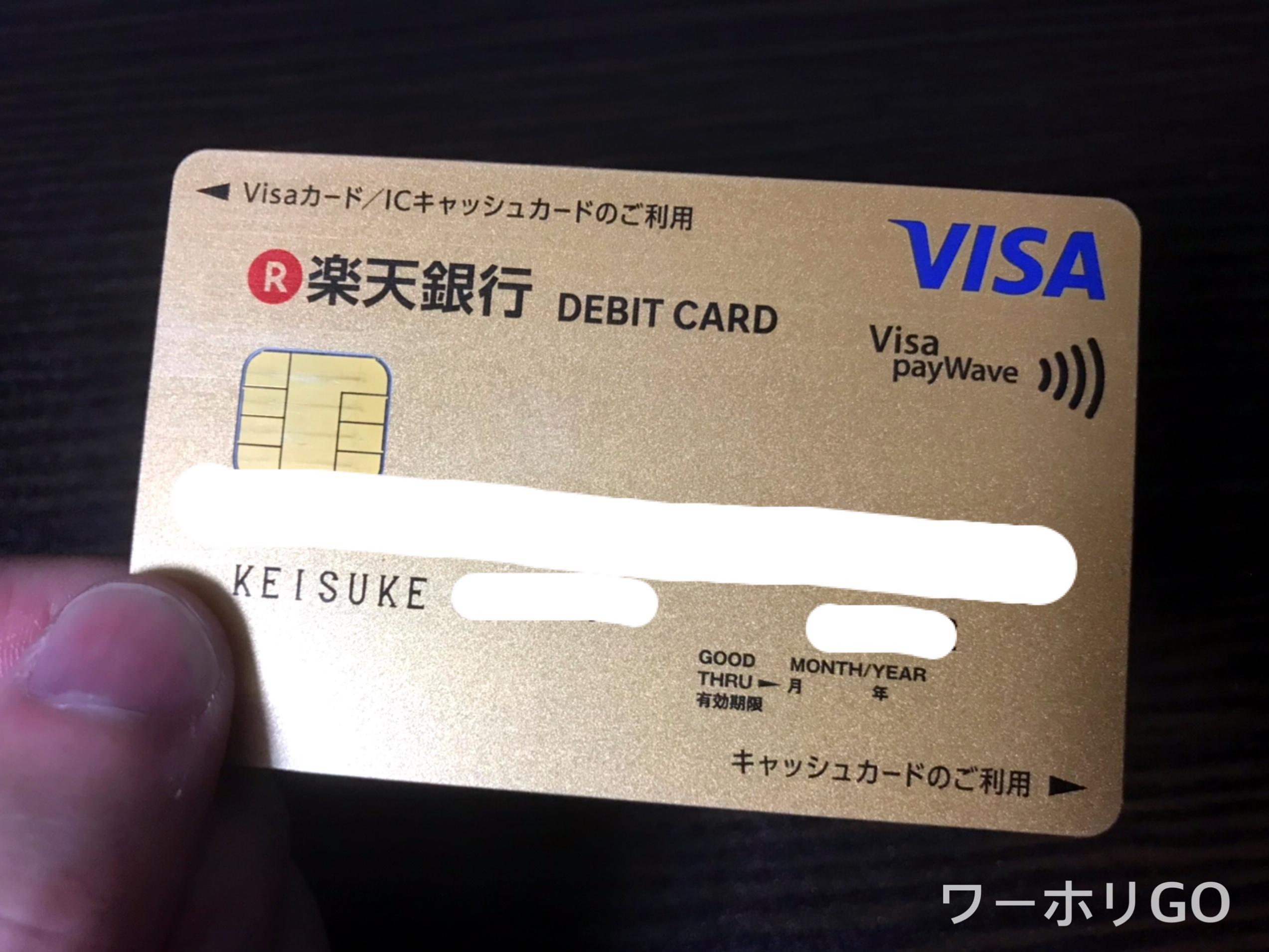 ワーホリデビットカード