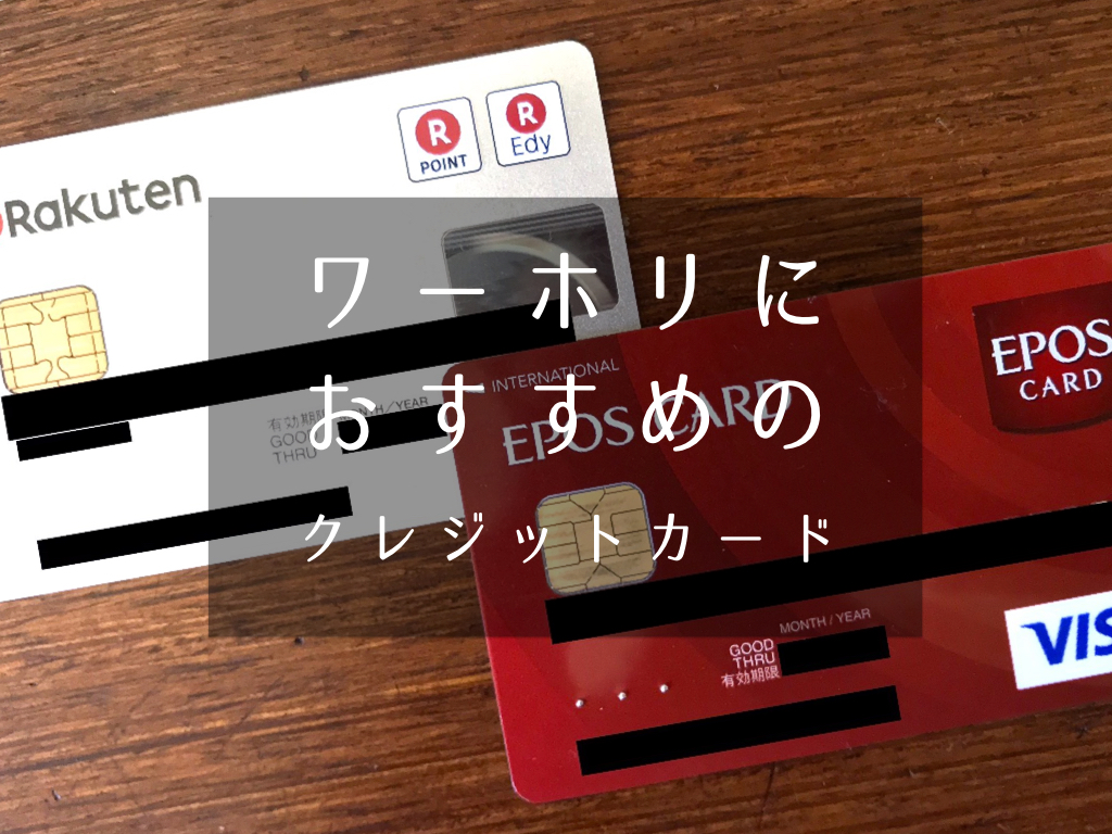 カード おすすめ デビット