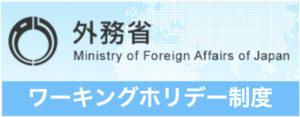 外務省のワーホリ制度