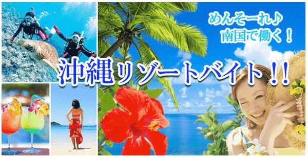 アルファリゾートの沖縄リゾートバイト