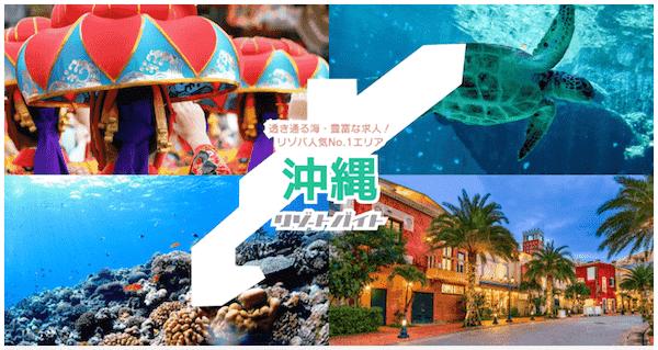 グッドマンの沖縄リゾートバイト