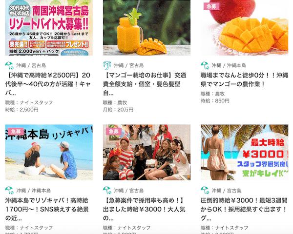 沖縄のリゾートバイト